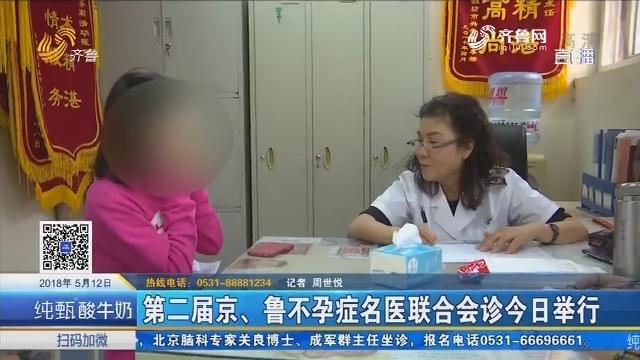 第二届京、鲁不孕症名医联合会诊5月12日举行