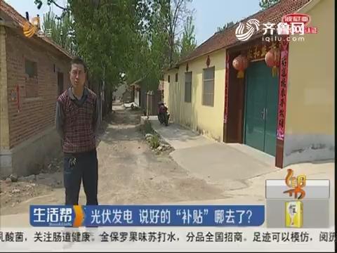 """潍坊:光伏发电 说好的""""补贴""""哪去了?"""