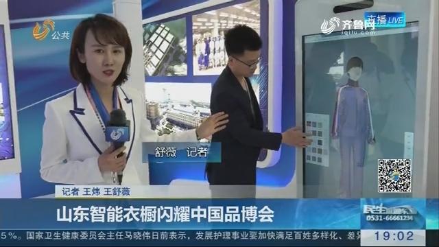 山东智能衣橱闪耀中国品博会