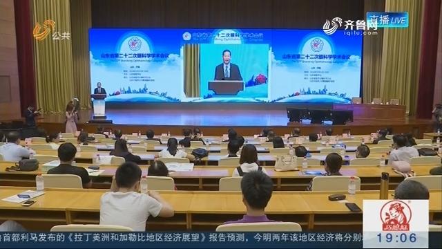山东第二十二次眼科学学术会议5月12日开幕