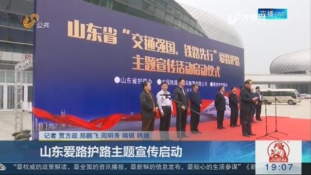潍坊:山东爱路护路主题宣传启动