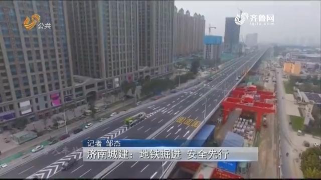 20180512《问安齐鲁》:济南城建——地铁掘进 安全先行