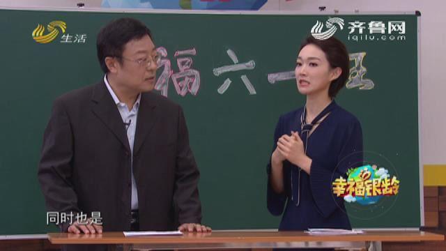2018年5月12日《幸福银铃》:防震减灾 5.12特别节目