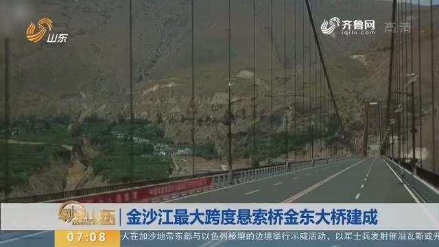 【昨夜今晨】金沙江最大跨度悬索桥金东大桥建成