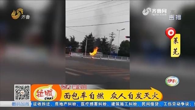 莱芜:面包车自燃 众人自发灭火