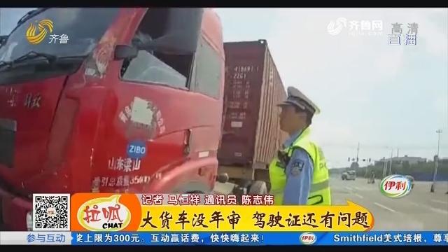 淄博:大货车没年审 驾驶证还有问题