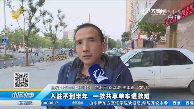 济宁:入驻不到半年 一款共享单车退款难