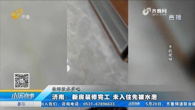 济南:新房装修完工 未入住先被水泡