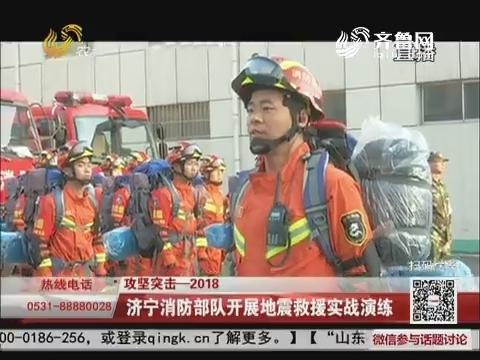 【攻坚突击——2018】济宁消防部队开展地震救援实战演练