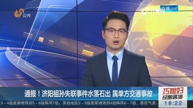通报!济阳祖孙失联事件水落石出 属单方交通事故
