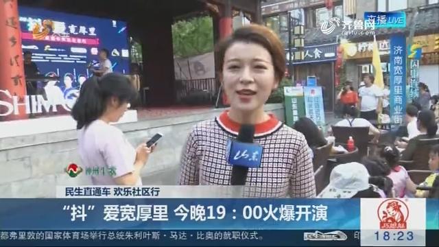 """【闪电连线】民生直通车 欢乐社区行:""""抖""""爱宽厚里 今晚19:00火爆开演"""