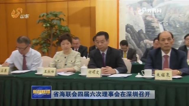 省海联会四届六次理事会在深圳召开
