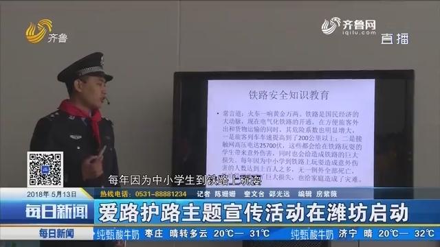 爱路护路主题宣传活动在潍坊启动