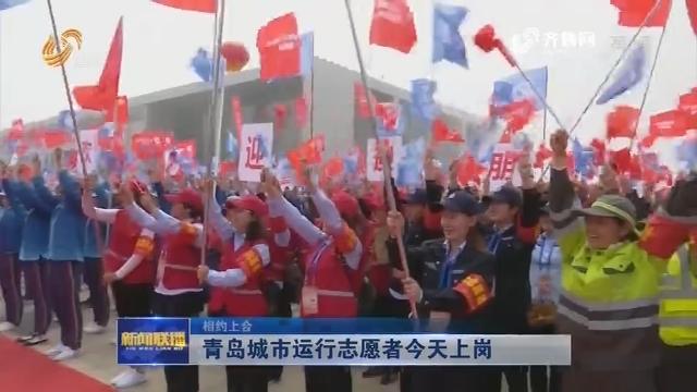 【相约上合】青岛城市运行志愿者今天上岗