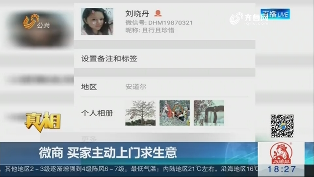 """【真相】一盒黑枸杞引出""""大生意"""":微商 买家主动上门求生意"""