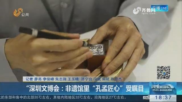 """深圳文博会:非遗馆里""""孔孟匠心""""受瞩目"""