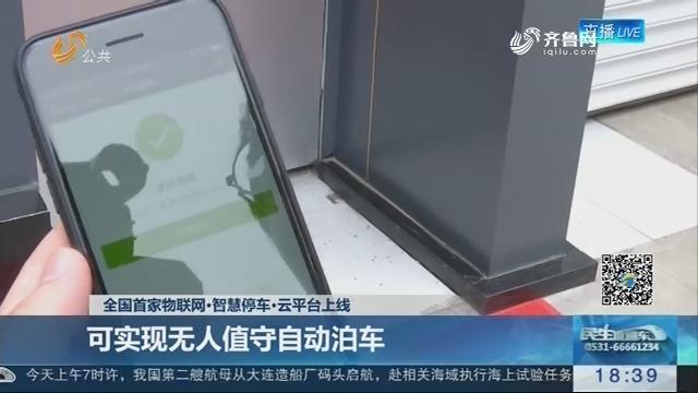 【全国首家物联网·智慧停车·云平台上线】 可实现无人值守自动泊车