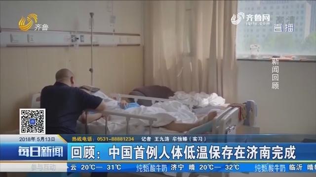 回顾:中国首例人体低温保存在济南完成
