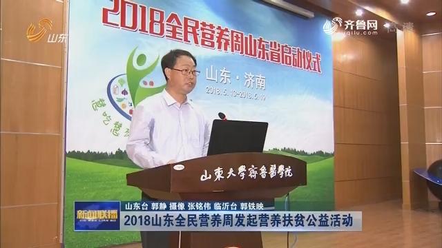 2018山东全民营养周发起营养扶贫公益活动