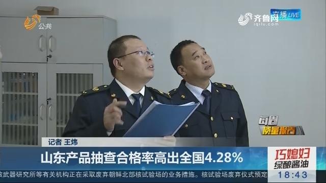 【每周质量报告】山东产品抽查合格率高出全国4.28%