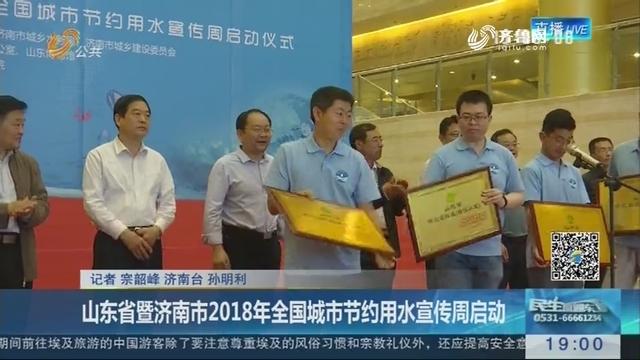 山东省暨济南市2018年全国城市节约用水宣传周启动