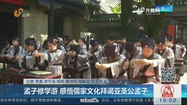 孟子修学游 感悟儒家文化拜谒亚圣公孟子
