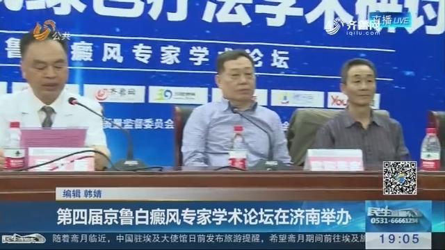 第四届京鲁白癜风专家学术论坛在济南举办