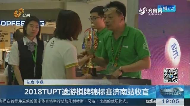 2018TUPT途游棋牌锦标赛济南站收官