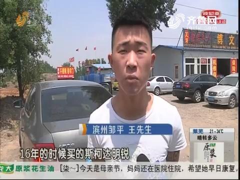 """滨州:贷款还完了 车辆过户""""卡壳""""?"""