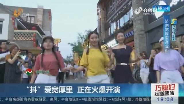 """【闪电连线】济南:""""抖""""爱宽厚里 正在火爆开演"""