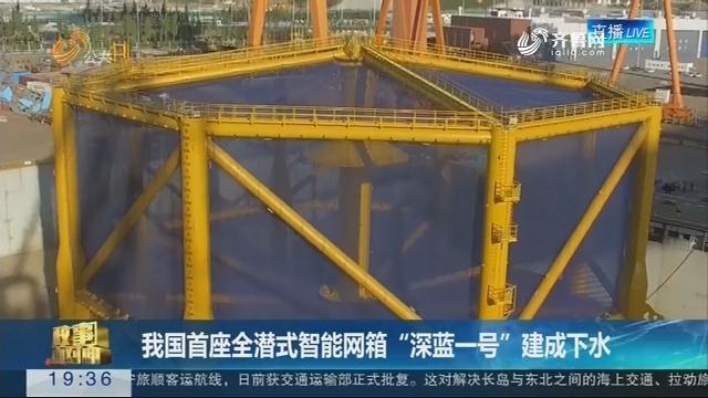 """【面对面】""""深蓝一号"""":牵引现代海洋产业扬帆起航"""