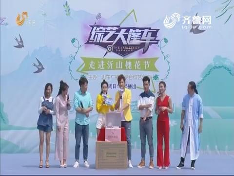 20180513《综艺大篷车》:走进沂山槐花节