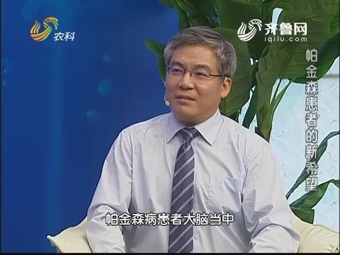 20180513《名医话健康》:名医徐淑军——帕金森患者的新希望