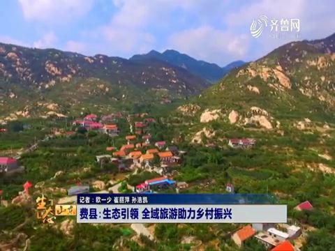 费县:生态引领 全域旅游助力乡村振兴