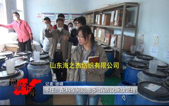 《问安齐鲁》05-05播出:《枣庄:配料车间隐患多 消防设施缺管理》
