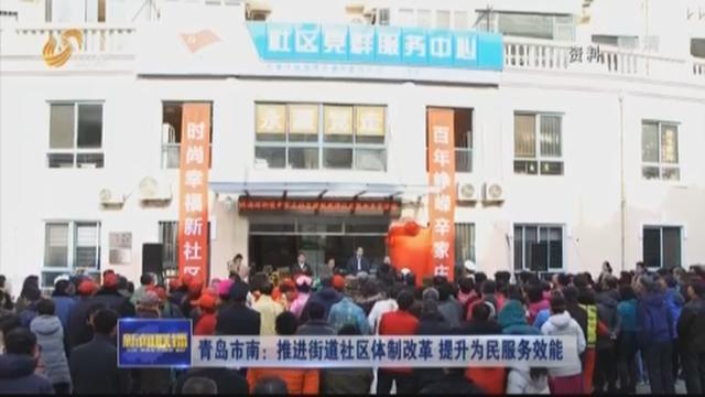 青岛市南:推进街道社区体制改革 提升为民服务效能