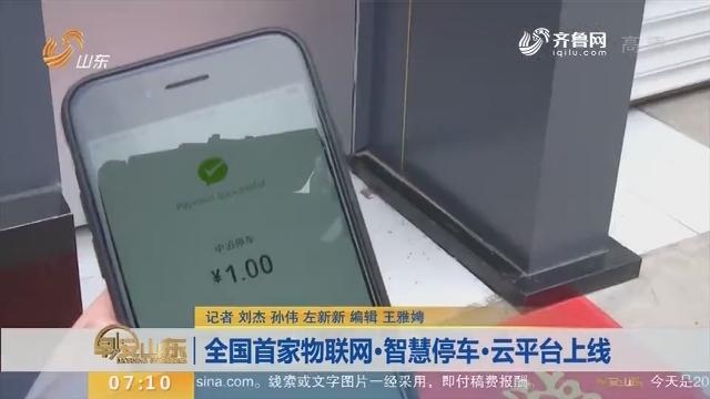 【闪电新闻排行榜】全国首家物联网·智慧停车·云平台上线