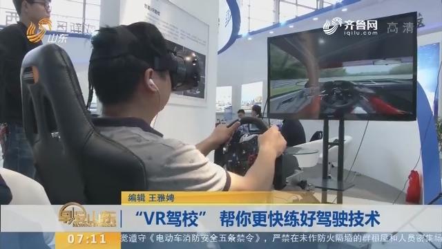 """【闪电新闻排行榜】""""VR驾校"""" 帮你更快练好驾驶技术"""