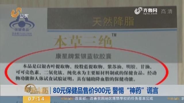 """【闪电新闻排行榜】80元保健品售价900元 警惕""""神药""""谎言"""