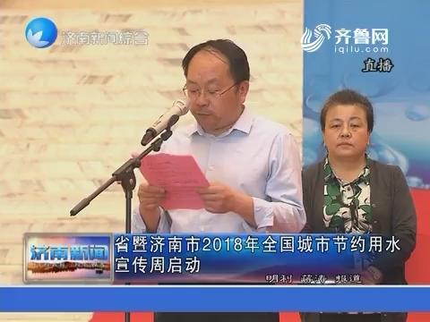 省暨济南市2018年全国城市节约用水宣传周启动