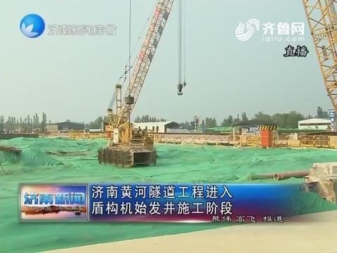 济南黄河隧道工程进入盾构机始发并施工阶段