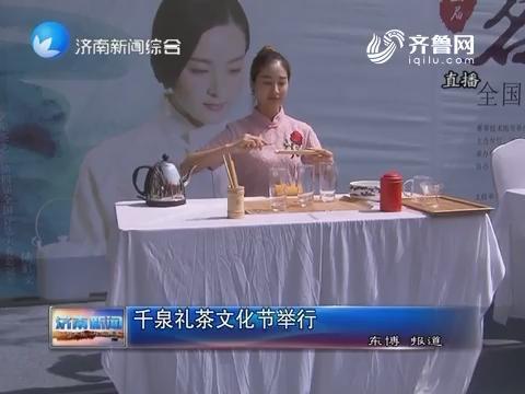 千泉礼茶文化节举行
