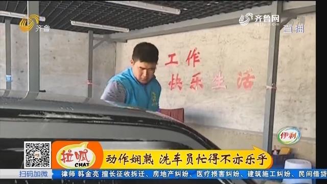 淄博:动作娴熟 洗车员忙得不亦乐乎