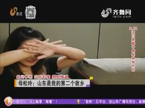 【北川学生 山东有家系列报道】母松玲:山东是我的第二个故乡