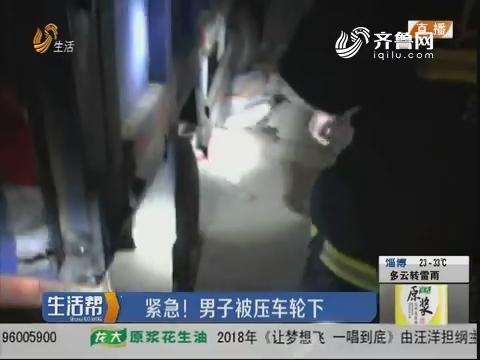济宁:紧急!男子被压车轮下
