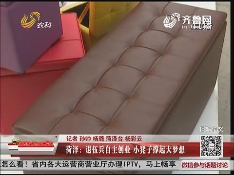菏泽:退伍兵自主创业 小凳子撑起大梦想