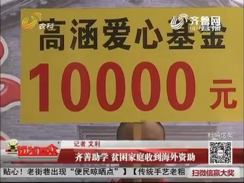 淄博:齐善助学 贫困家庭收到海外资助