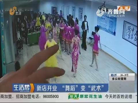 """烟台:新店开业 """"舞蹈""""变""""武术"""""""
