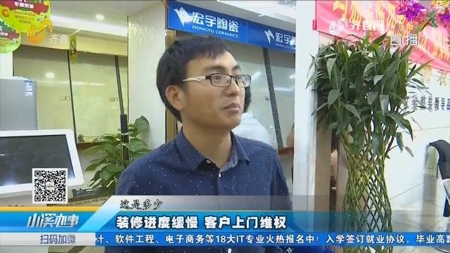 济南:装修进度缓慢 客户上门维权
