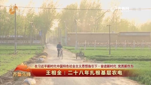 20180514《齐鲁先锋》:在习近平新时代中国特色社会主义思想指引下·奋进新时代 党员新作为 王相全——二十八年扎根基层农电